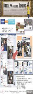 富士マラソンフェスタ・ITイベント キャンペーン結果報告 20130112_ページ_1