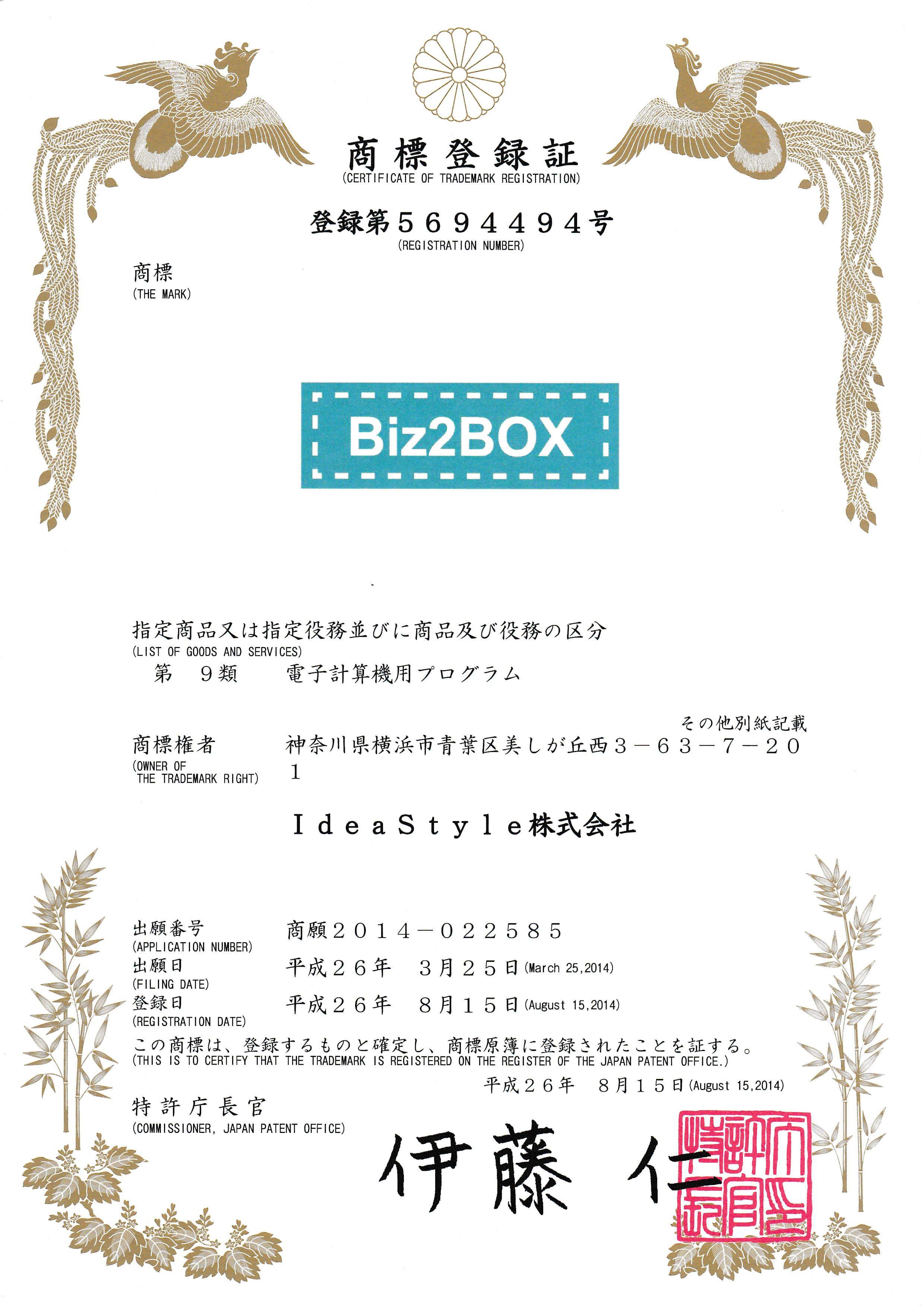 商標登録証「Biz2BOX」